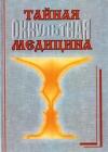 Купить книгу О. М. Мелихов, В. К. Мелихова - Тайная (оккультная) медицина