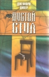 Купить книгу Дивер Джеффри - Пустой стул