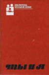 Купить книгу Антипина, Л.Н. - Ты и Я
