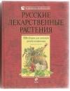 Купить книгу Цицилин Андрей - Русские лекарственные растения: 550 сборов для лечения детей и взрослых