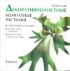 Купить книгу Воронцов, В.В. - Декоративнолистные комнатные растения