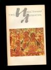 - Иностранная литература. 1972 № 7