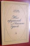 Козлова Л., Камчатова Т. - Жил труженик с высокою душою