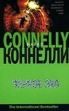 Купить книгу Майкл Коннелли - Черное эхо
