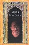 Купить книгу Юрий Липовский - Камень Тамерлана