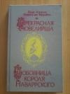 Купить книгу Понсон дю Террайль П. А. - Прекрасная ювелирша. Любовница короля Наваррского