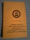 Купить книгу Широков Е. П. - Практикум по технологии хранения и переработки плодов и овощей