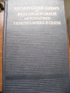 Глузман, И.С. - Англо-русский словарь по железнодорожной автоматике, телемеханике и связи