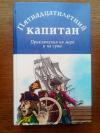 Купить книгу Мак-Орлан Пьер, Верн Жюль - Пятнадцатилетний капитан. Приключения на море и на суше