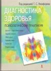 Купить книгу Редактор Никифоров Г. С. - Диагностика здоровья. Психологический практикум