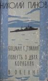 Купить книгу Панов Н. Н. - Боцман с Тумана. Повесть о двух кораблях. В океане.