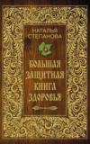 Купить книгу Степанова, Н.И. - Большая защитная книга здоровья