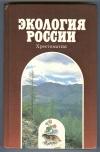 - Экология России. Хрестоматия.