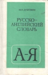 Купить книгу Дубровин, М.И. - Русско-английский словарь