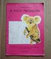 Купить книгу Иванов Евгений - Я учусь рисовать. Выпуск 1