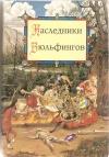 Купить книгу  - Наследники Вюльфингов. Предания Германских народов средневековой Европы
