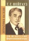 Купить книгу Нейгауз Г. Г. - Об искусстве фортепианной игры. Записки педагога