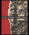 Купить книгу Мария Руткевич. - Граница бытия.