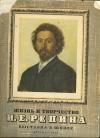 Купить книгу  - Жизнь и творчество И. Е. Репина. Выставка в школе