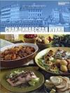 Купить книгу  - Кухни народов мира: Скандинавская кухня
