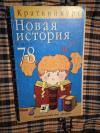 Купить книгу Антоненко С. Г. - Новая история. Краткий курс. 7 - 8 классы