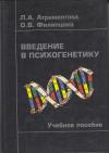 Купить книгу Атраментова, Л.А. - Введение в психогенетику. Учебное пособие