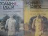 Купить книгу Дудинцев Владимир - Белые одежды