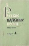 Купить книгу Зацарный Ю. А. - составитель - Русские народные песни. Песенник. Выпуск 4