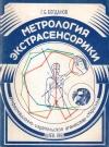 Купить книгу Г. Б. Богданов - Метрология экстрасенсорики