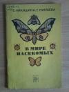 Купить книгу Никишина Е. Ф., Голубева Г. В. - В мире насекомых. Пособие для учащихся