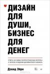 Купить книгу Дэвид Эйри - Дизайн для души, бизнес для денег