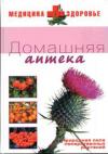 Купить книгу  - Домашняя аптека