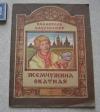 Купить книгу Бахревский В. - Жемчужина окатная (сказки)