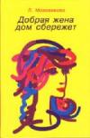 Купить книгу Моховикова, Л. - Добрая жена дом сбережет