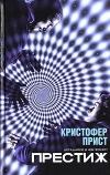Купить книгу Кристофер Прист - Престиж