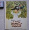 Купить книгу В. Шикула - У пана лесничего на шляпе кисточка (Словакия)