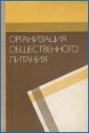 Купить книгу Андрианов, П.И. - Организация общественного питания: Справочник