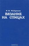 Купить книгу Рузя Раскутина - Вязание на спицах