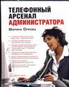 Купить книгу Орлова, Марина - Телефонный арсенал администратора