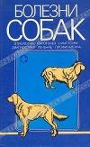 Купить книгу Группа авторов - Болезни собак
