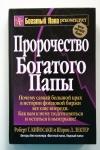 Купить книгу Кийосаки, Роберт - Пророчество богатого папы