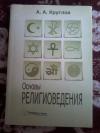 Купить книгу Круглов А. А. - Основы религиоведения