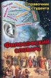 Кириленко, Г.Г. - Философский словарь