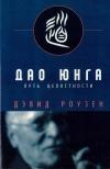 Купить книгу Дэвид Роузен - Дао Юнга. Путь целостности