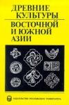 Купить книгу  - Древние культуры Восточной и Южной Азии
