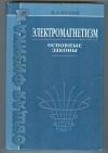 Иродов И. Е. - Электромагнетизм. Основные законы.
