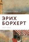 """Купить книгу [автор не указан] - """"У времени в плену…"""" Эрих Борхет 1907-1944"""