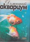 Купить книгу [автор не указан] - Домашний аквариум