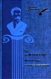 купить книгу Ги де Мопассан - Милый друг