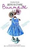 Купить книгу Изабель Уолф - Дело в стиле винтаж